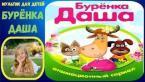 мультики для детей Буренка Даша , песенки для детей , мультфильмы для детей  сказки для детей