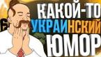 Rainbow Six: Siege Монтаж: Украинский юмор Приколы, Баги, Фейлы