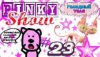 Pinky Show #23 Голодный Толя новые смешные видео приколы 2019 мемы юмор анимация животные обзор кот