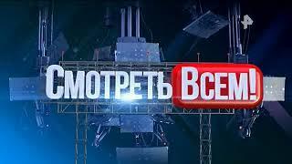 Смотреть Всем! Выпуск за 02 05 2018 Супер приколы и юмор видео РЕН ТВ HD  Смешны