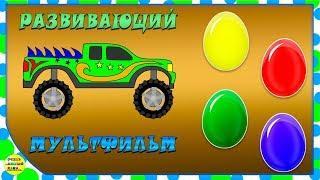 Машинка монстр-трак и цветные яйца с сюрпризами. Развивающие мультфильмы для детей.