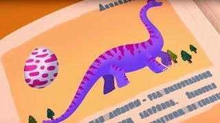 Бобр Добр - Динозавр - серия 7 - прикольные мультфильмы для детей