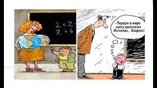 Про уроки. Смешные уроки.  Карикатуры смешные картинки юмор