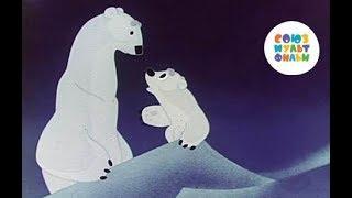 Умка (1969) Лучшие советские мультфильмы.Золотая коллекция. Союзмультфильм. СССР