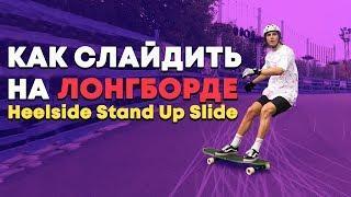 КАК СДЕЛАТЬ СЛАЙД НА ЛОНГБОРДЕ | HOW TO HEELSIDE STAND UP SLIDE ЛОНГБОРД