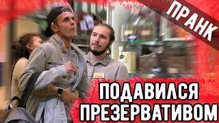 ПРАНК ПОДАВИЛСЯ ПРЕЗЕВРАТИВОМ. Стас Ёрник