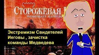 Экстремизм Свидетелей Иеговы, зачистка команды Медведева. Zapolskiy мультфильмы