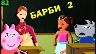 Мультики Свинка Пеппа на русском peppa 82 БАРБИ ТЕБЕ 2 Мультфильмы для детей свинка пеппа