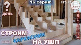 Лестница в каркасном доме - как сделать | 16я серия #75.16