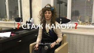 Какой у вас стаж))) Юмор для мастеров красоты!!!