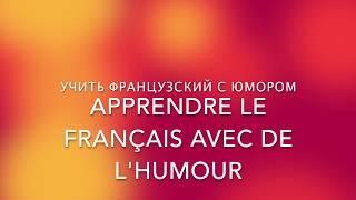 Реальный французский юмор. Любимые юмористы.Видео с субтитрами. Humour français. Vidéo soutitrée