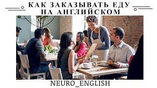 Разговорный английский. Как сделать заказ в ресторане.