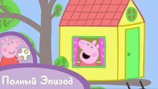 Мультфильмы Серия - Свинка Пеппа - S01 E37 Домик на дереве (Серия целиком)