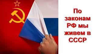 По законам РФ мы живём в СССР.