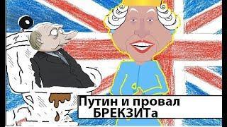 Путин и провал Брекзита. Zapolskiy мультфильмы