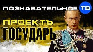 Проект Государь (Познавательное ТВ, Дмитрий Еньков)