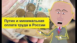 Путин и минимальная оплата труда в России. Zapolskiy мультфильмы
