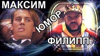 МАКСИМ ГАЛКИН ФИЛИПП КИРКОРОВ МИНУТА ЮМОРА