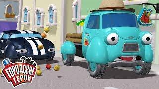 Городские герои | ВИЗИТ ПРОКАЗНИКА УЭЙНА | мультфильмы для детей | Видео для детей