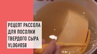 Как сделать рассол для посолки твердого сыра