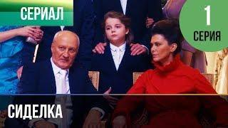 ▶️ Сиделка 1 серия - Мелодрама   Фильмы и сериалы - Русские мелодрамы
