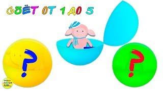 Автомат с игрушками. Учим цифры и счёт до 5. Развивающие мультфильмы для малышей