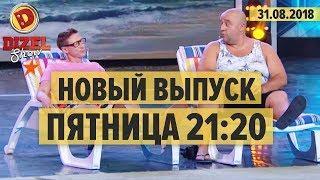 Дизель Шоу - НОВЫЙ 48 ВЫПУСК - ЗАВТРА! (31 августа) 21:20 - Как мужики развлекаются на пляже