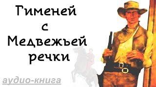 Гименей с Медвежьей речки_ аудио книга_ вестерн_ юмор
