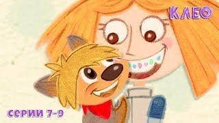 Клео - забавный щенок. Новые серии 7-9. Развивающие мультфильмы для детей