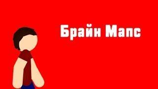 Брайн Мапс Пародия Через Рисуем Мультфильмы 2 || Рисуем Мультфильмы 2