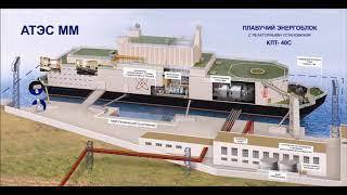 Росатом запустил реактор первого в России плавучего атомного энергоблока