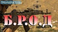 "БОЕВИК. "" Б.Р.О.Д "". ФИЛЬМЫ 2018. БОЕВИКИ 2018"