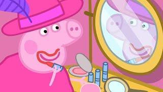 Мультфильмы Серия - Свинка Пеппа на русском все серии подряд | Смешные одеваются! | Мультики