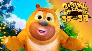 Забавные Медвежата Сборник (37-39) Мишки от Kedoo Мультфильмы для детей