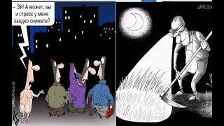 Про ночь. Чем занимаются ночью. Карикатуры смешные картинки приколы юмор. Чем заняться