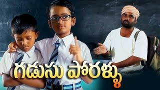 Gadusu Porallu#31 //గడుసు పోరాళ్ళు// Heart Touching Short film // Village Cinema