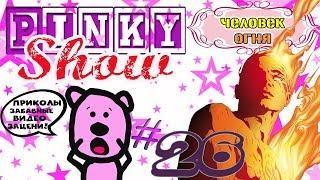 Pinky Show #26 Человек огня смешные видео приколы 2019 для детей юмор анимация животные до слез кот