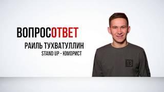 ЮМОР В КАЗАХСТАНЕ. STAND UP. гость юморист Раиль Тухватуллин - миллион на носках?