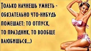 О, ЖЕНЩИНА!!! РЖАЧНЫЙ женский юмор в картинках. Выпуск 16.