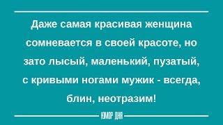 ЖЕНСКИЙ ЮМОР на каждый день ПОДБОРКА #2 - Юмор дня