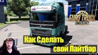 ETS2|Как Сделать собственный Лайтбар в Euro Truck Simulator 2|Custom Lightbar ETS 2