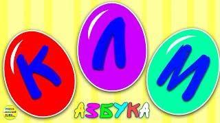 Развивающие мультфильмы - Новая азбука для малышей: К, Л, М. Развивающие мультики для детей