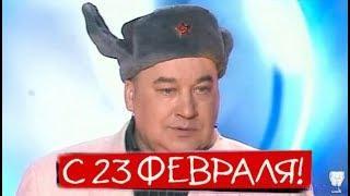 СБОРНИК ЮМОРА С 23 ФЕВРАЛЯ !