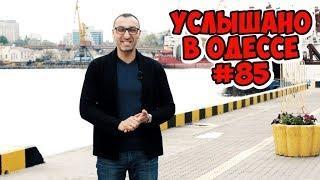 Одесский юмор, шутки, фразы и выражения! Услышано в Одессе! #85