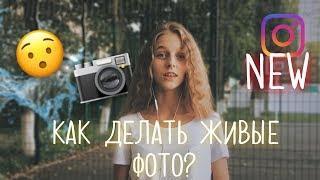 КАК СДЕЛАТЬ ЖИВЫЕ ФОТО В ИНСТАГРАМЕ? - Анна Кулибякина