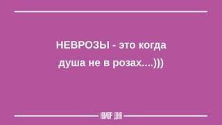 ЖЕНСКИЙ ЮМОР на каждый день ПОДБОРКА 10 - ЮМОР ДНЯ