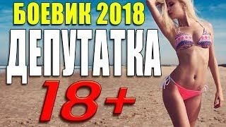 БОЕВИК 2018 СНОСИТ НАПОВАЛ ** ДЕПУТАТКА ** РУССКИЕ БОЕВИКИ +18 НОВИНКИ, ФИЛЬМЫ 2018 HD