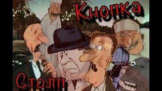 АНТИСОВЕТСКИЕ ЖУТКИЕ СОВЕТСКИЕ МУЛЬТФИЛЬМЫ! || КнопкаСтолп