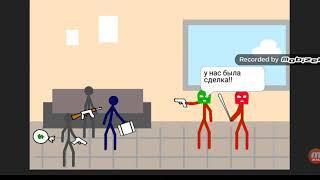 Сделка 1 серия (рисуем мультфильмы 2)