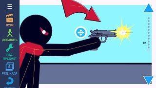 Рисуем мультфильмы 2 как рисовать оружие!!